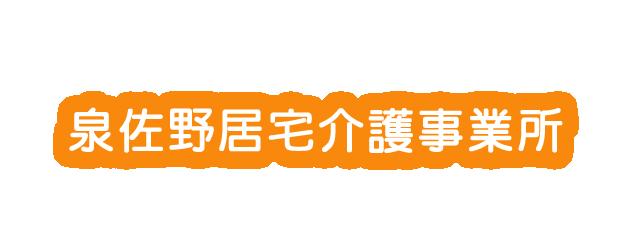 重症心身障害児者のためのホームへルプ 泉佐野居宅介護事業所